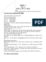 journal entries questions in hindi pdf