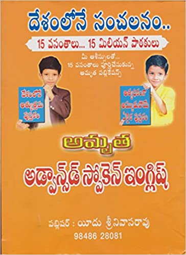spoken english book in oriya pdf