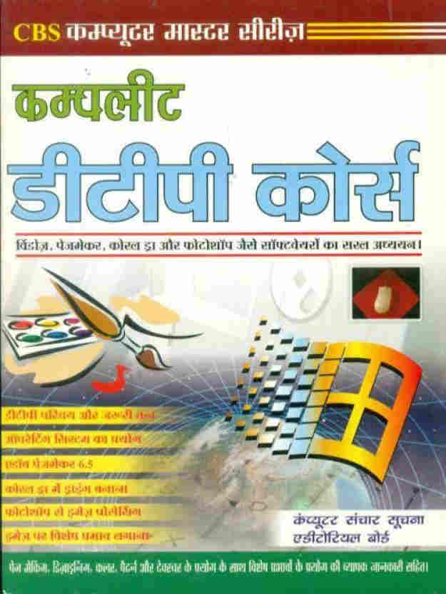 pagemaker notes in hindi pdf free download